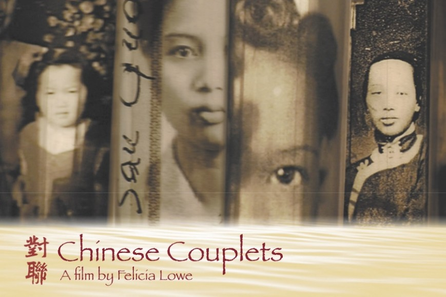 """""""Chinese Couplets."""""""